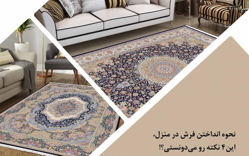نحوه انداختن فرش در منزل، این4 نکته رو میدونستی؟!