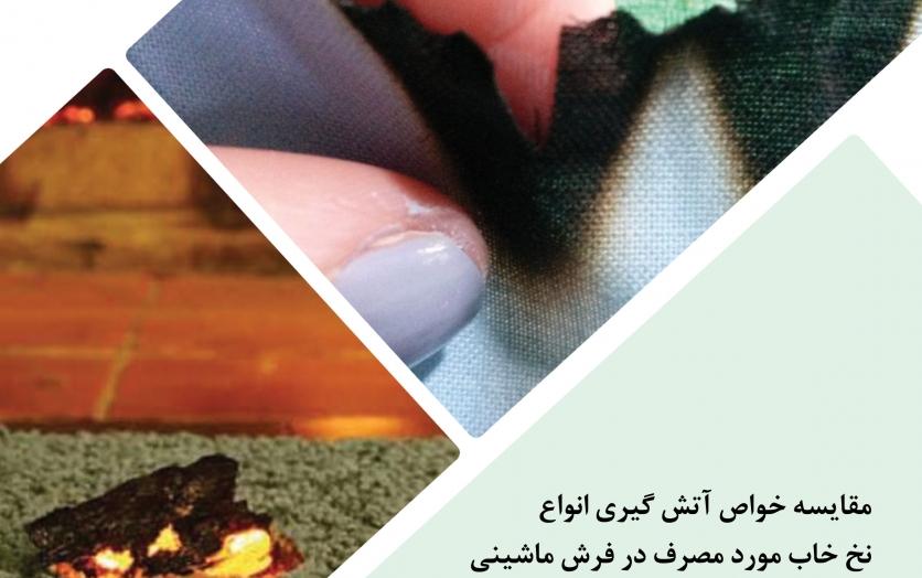 مقایسه خواص آتش گیری انواع نخ خاب مورد مصرف در فرش ماشینی