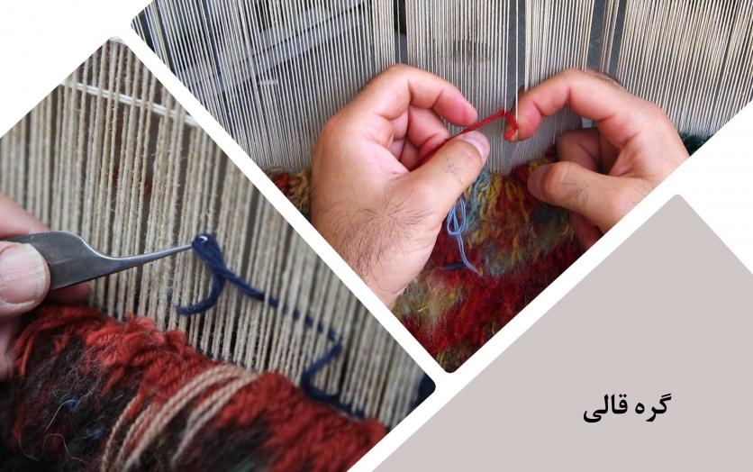 معرفی انواع گره در فرش دستبافت ایرانی