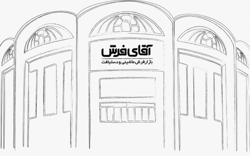 بزرگترین آقای فرش در اصفهان