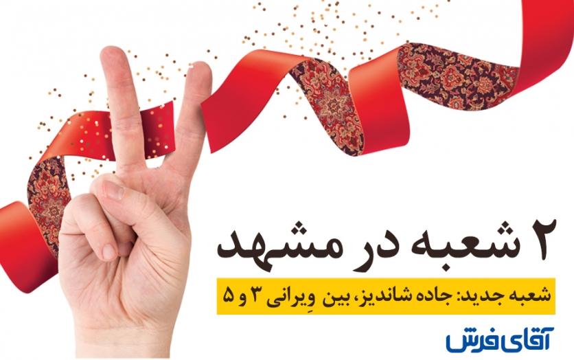 افتتاح شد! دومین شعبه آقای فرش در مشهد
