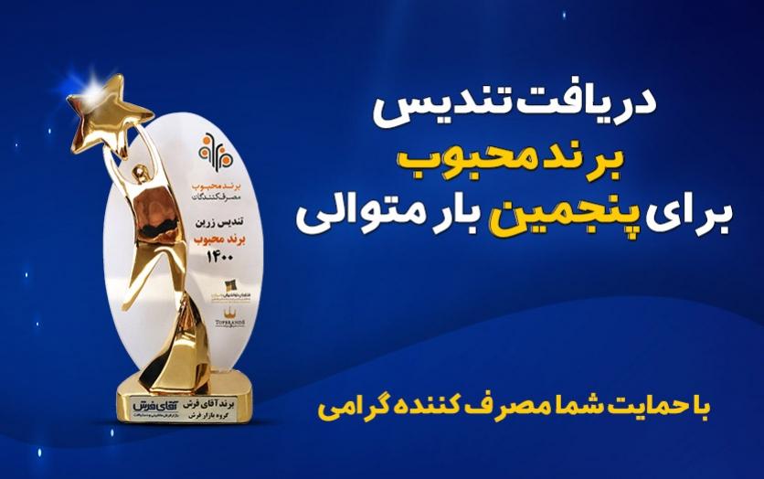آقای فرش برند محبوب سال 1400 ایران