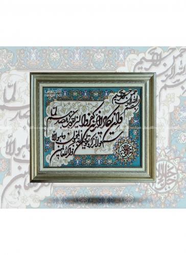 جل جلاله 0.52*0.70 تبریز