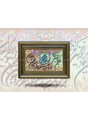 بسم الله 0.42*0.76 تبریز