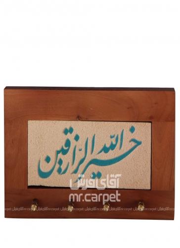 خیرالله الرزقین-کوبه مستطیل اصفهان
