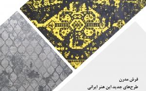 فرش مدرن، طرحهای جدید این هنر ایرانی