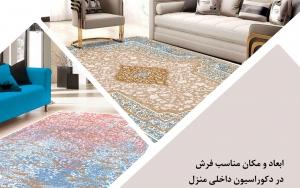 ابعاد و مکان مناسب فرش در دکوراسیون داخلی منزل