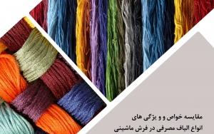 مقايسه خواص و ويژگی های انواع الياف مصرفی در فرش ماشينی