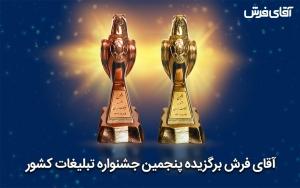شاهین طلایی جشنواره تبلیغات بر شانه آقای فرش