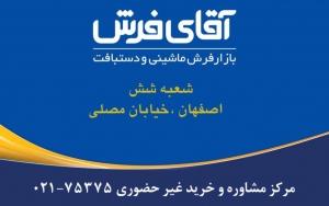 معرفی شعبه ششم آقای فرش - اصفهان
