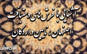 آشنایی با فرش های دستبافت اصفهان، نایین و اردکان