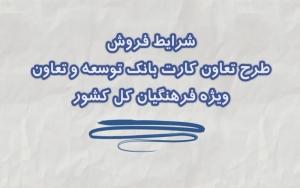 شرایط خرید دارندگان تعاون كارت (بانك توسعه و تعاون) با مشاركت اتما از آقای فرش