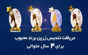 آقای فرش برای چهارمین سال پیاپی به عنوان برند محبوب ایرانیان معرفی شد!