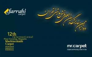 حضور فرش فرهی و آقای فرش در دوازدهمین نمایشگاه بین المللی فرش تهران