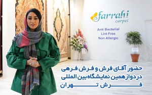 گزارش وب سایت چیدانه از حضور فرش فرهی و آقای فرش در نمایشگاه بین اللملی تهران