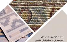 مقایسه خواص و ویژگی های آهار مصرفی در صنایع فرش ماشینی