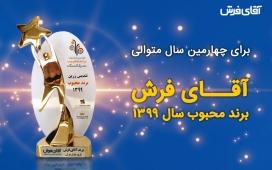 آقای فرش، برند محبوب ایرانیان در سال 99