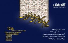 فرش فرهی و آقای فرش در نمایشگاه بینالمللی فرش تهران