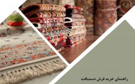 آنچه درباره خرید فرش دستبافت لازم است بدانید